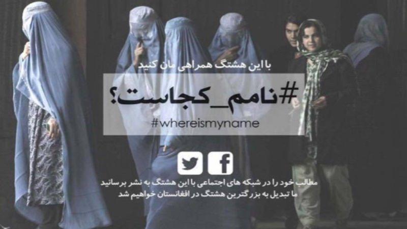 #WhereisMyName: mulheres afegãs querem ser chamadas pelos seus nomes